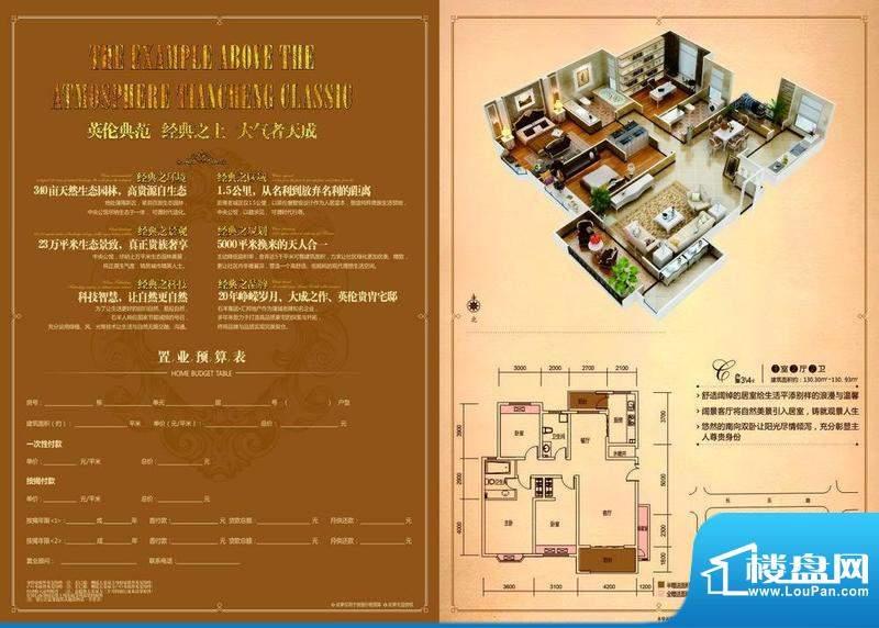 汇邦·中央公馆3-2 面积:0.00m平米