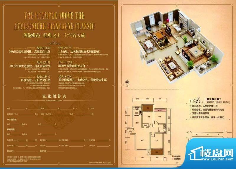 汇邦·中央公馆1-2 面积:0.00m平米