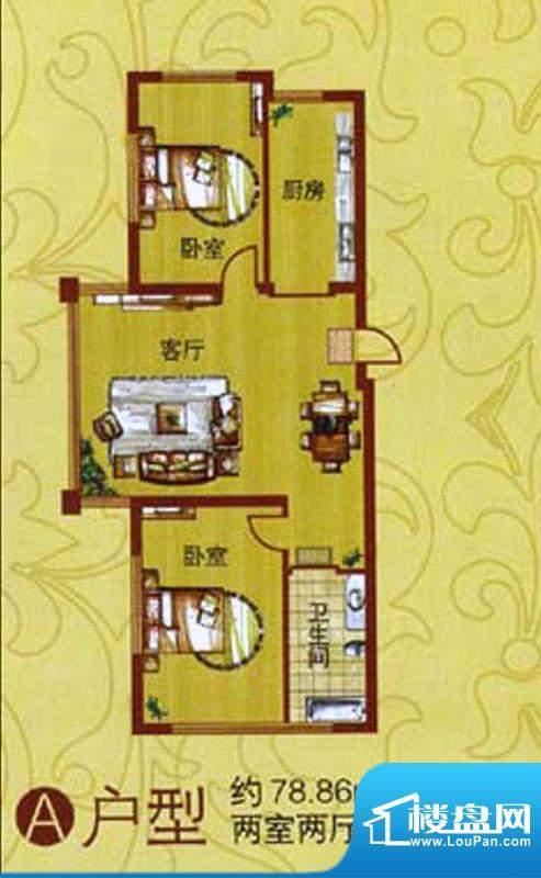 富祥家园A 2室2厅1卫面积:78.86m平米