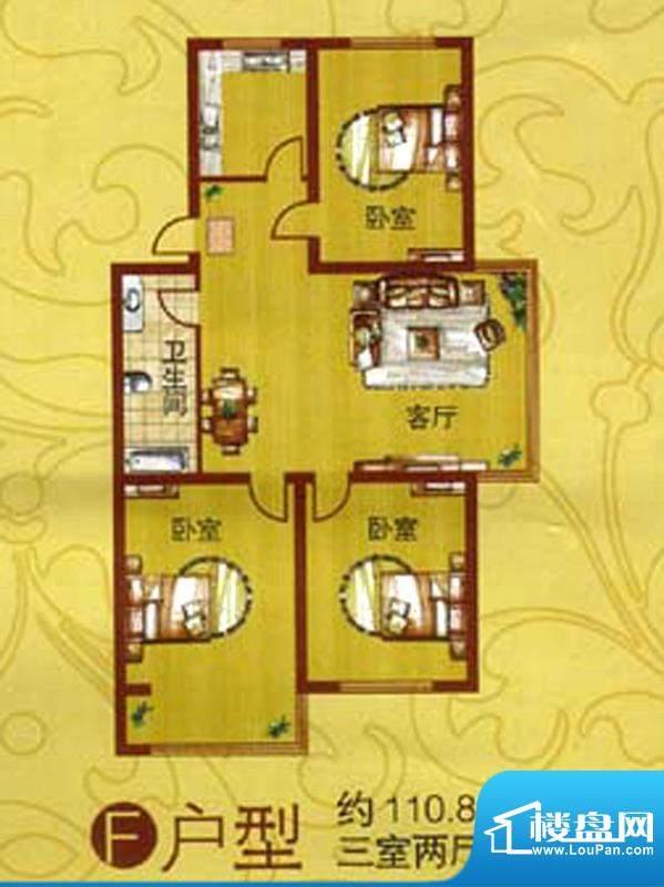 富祥家园F 3室2厅1卫面积:110.82m平米