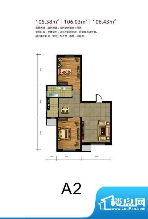 鑫城广场A2 2室2厅1面积:105.38m平米