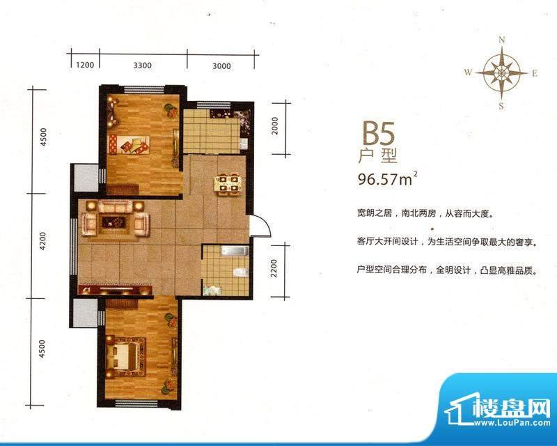 鑫城广场B5 2室2厅1面积:96.57m平米