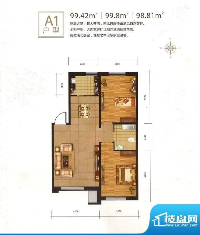 鑫城广场A1 2室2厅1面积:99.42m平米