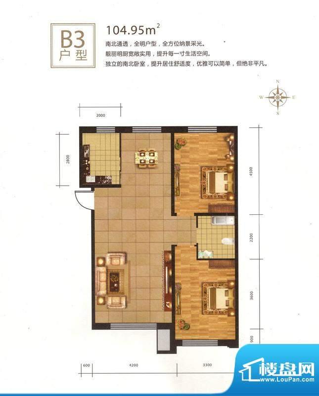 鑫城广场B3 2室2厅1面积:104.95m平米