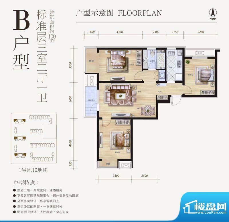 中粮万科长阳半岛B户型 3室2厅面积:100.00平米