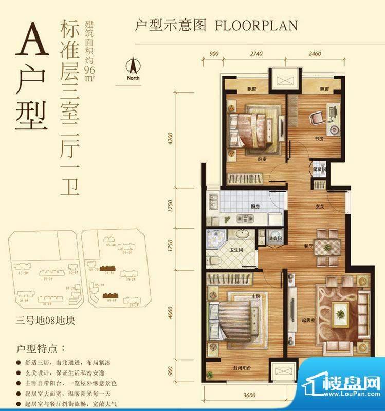 中粮万科长阳半岛A户型 3室2厅面积:96.00平米