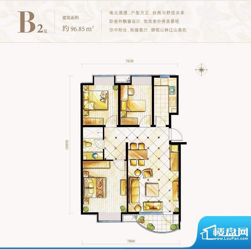 首创·澜茵山二期洋房三居B2反面积:96.85平米