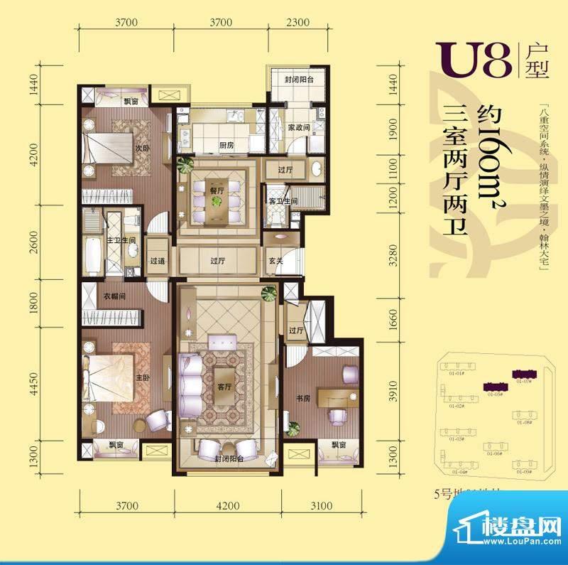 中粮万科紫云庭U8户型 3室2厅2面积:160.00平米