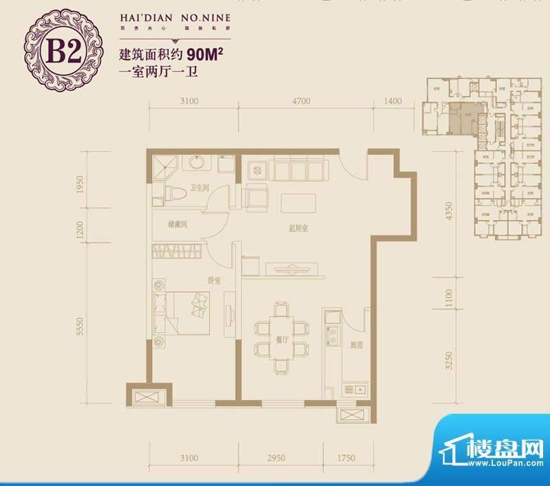 海淀九號B2户型 1室2厅1卫1厨面积:90.00平米