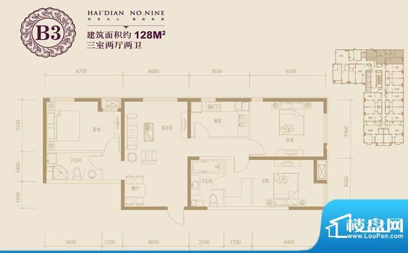 海淀九號B3户型 3室2厅2卫1厨面积:128.00平米
