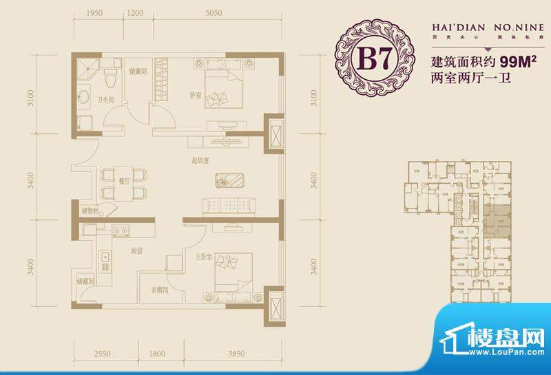 海淀九號B7户型 2室2厅1卫1厨面积:99.00平米