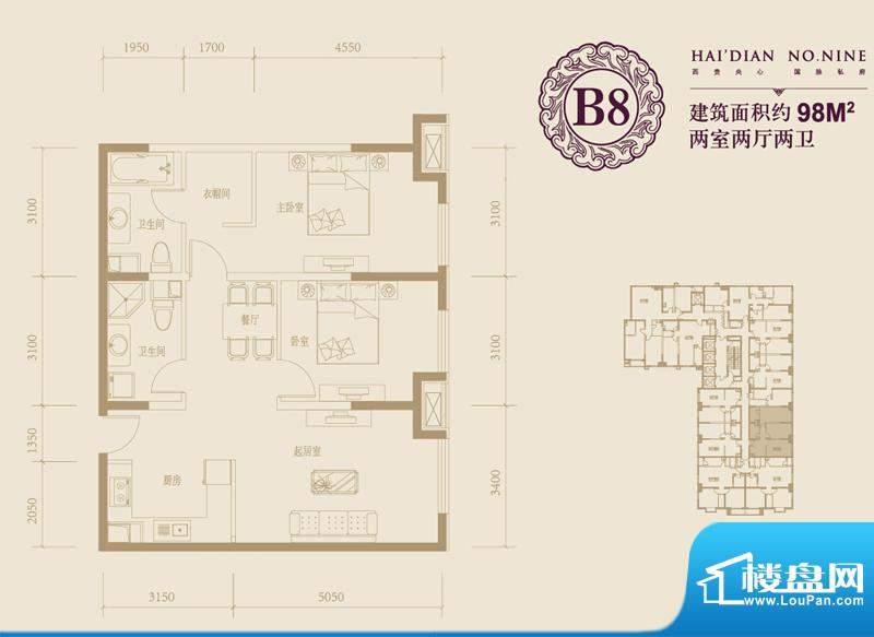 海淀九號B8户型 2室2厅2卫1厨面积:98.00平米