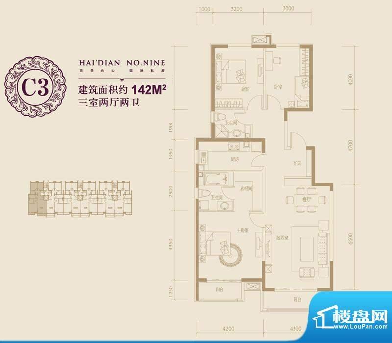 海淀九號C3户型 3室2厅2卫1厨面积:142.00平米