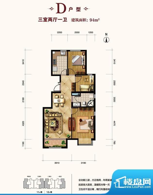 北京城建·世华龙樾D户型 3室2面积:94.00平米