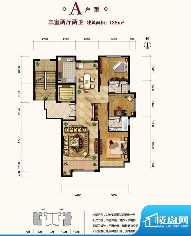 北京城建·世华龙樾A户型 3室2面积:128.00平米
