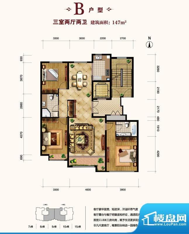 北京城建·世华龙樾B户型 3室2面积:147.00平米