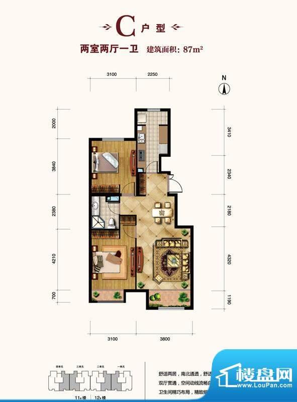 北京城建·世华龙樾C户型 2室2面积:87.00平米