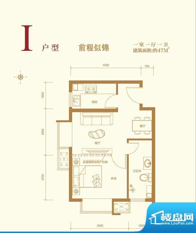 中国水电·云立方I户型 1室1厅面积:47.00平米