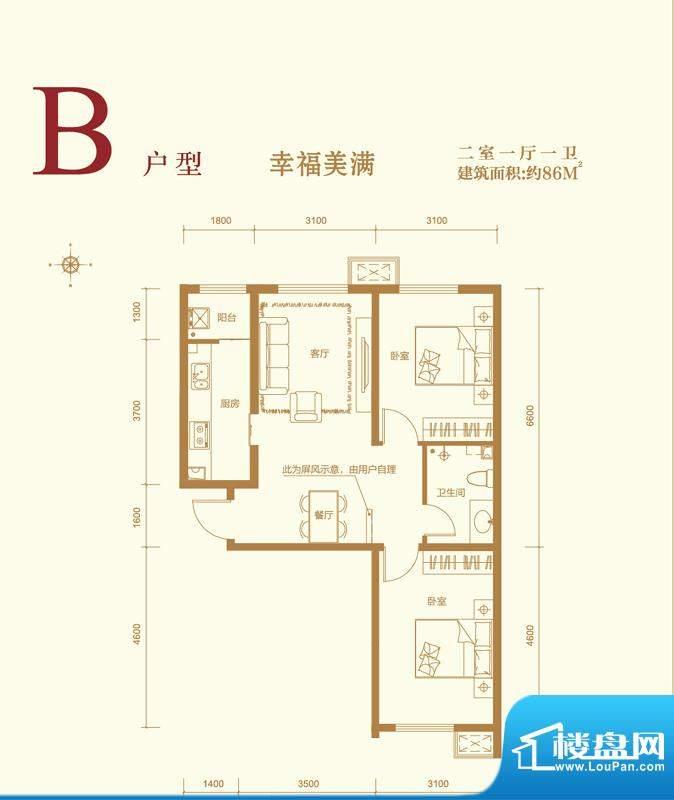 中国水电·云立方B户型 2室1厅面积:86.00平米