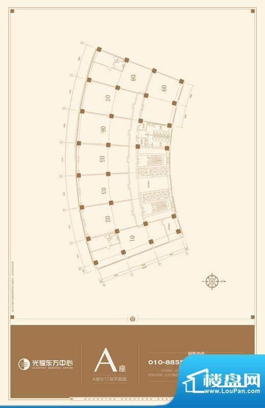 光耀东方·峰会9/17层平面图