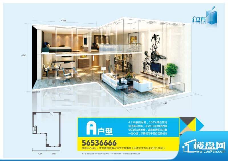 i立方A户型图 2室1厅1卫1厨面积:111.00平米