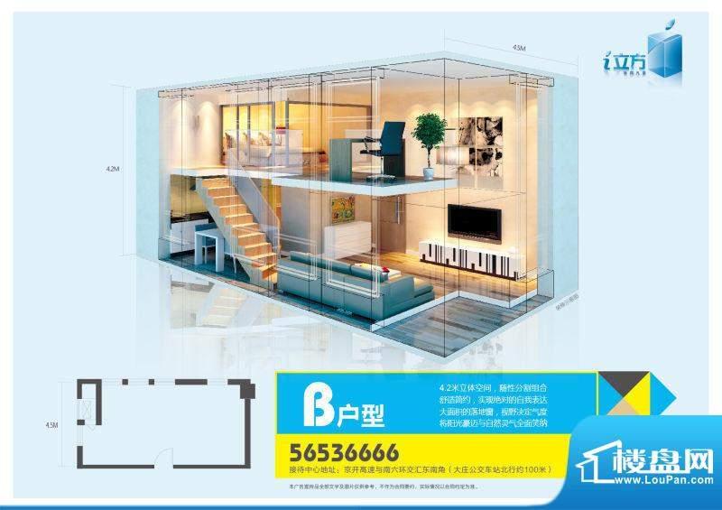 i立方B户型图 1室1厅1卫1厨面积:58.00平米