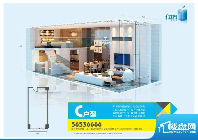 i立方C户型图 1室1厅1卫1厨面积:69.00平米