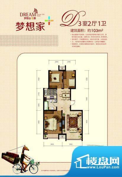 金第梦想山D户型图 3室2厅1卫1面积:103.00平米