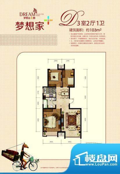 金第梦想山D户型(边户)图 3室2面积:103.00平米
