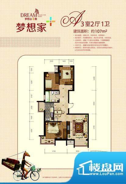 金第梦想山A户型图 3室2厅1卫面积:107.00平米