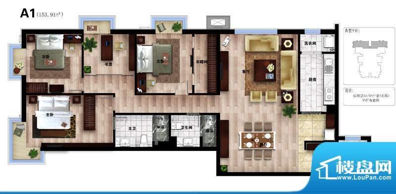 京禧阁A1户型 4室2厅2卫1厨面积:153.91平米