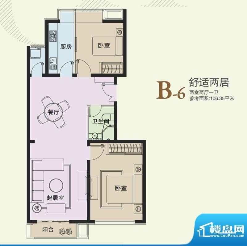 海怡庄园B6户型图 2室2厅1卫1厨面积:106.35平米