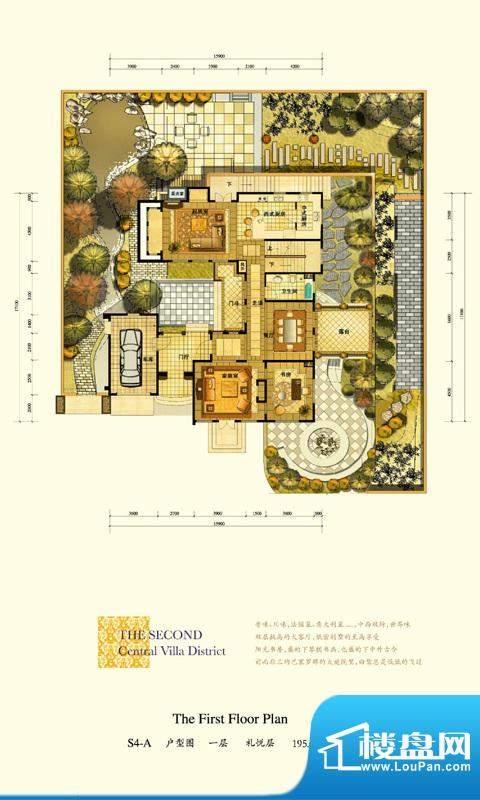 格拉斯小镇S4-A户型一层户型图面积:195.63平米