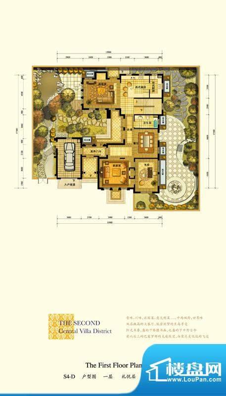 格拉斯小镇S4-D户型一层户型图面积:185.81平米