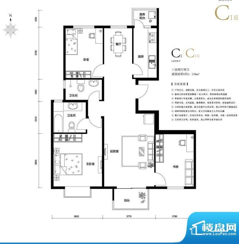 上林溪南区30#C1 户型 3室2厅2面积:116.00平米