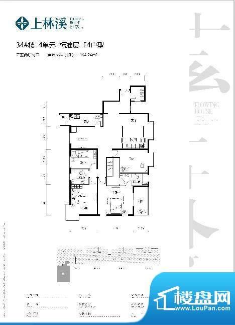 上林溪南区4单元E4