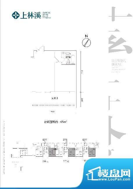 上林溪南区34#楼地下室65㎡ 面积:65.00平米