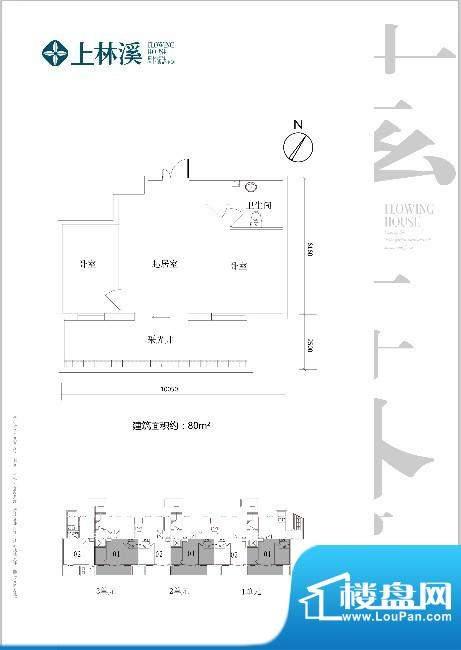 上林溪南区30#楼地下室80㎡ 面积:80.00平米