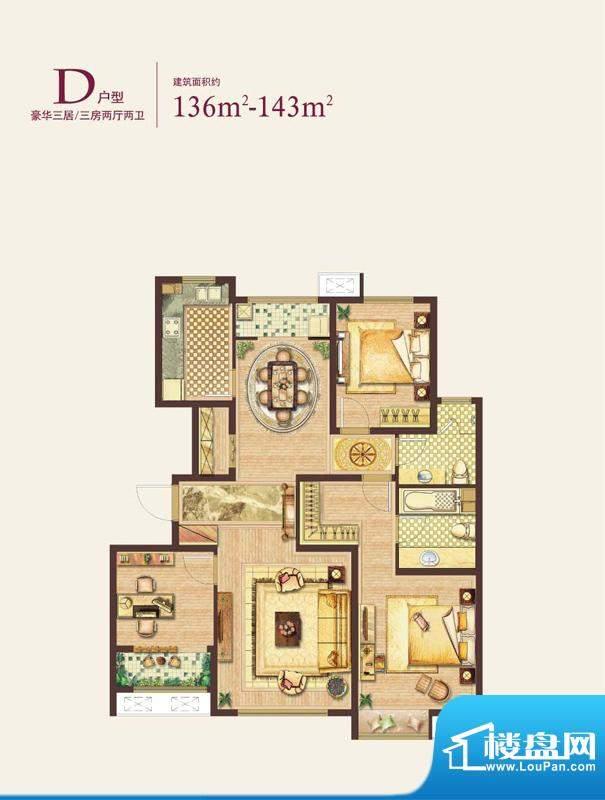 绿地·国际花都D户型图 3室2厅面积:136.00平米