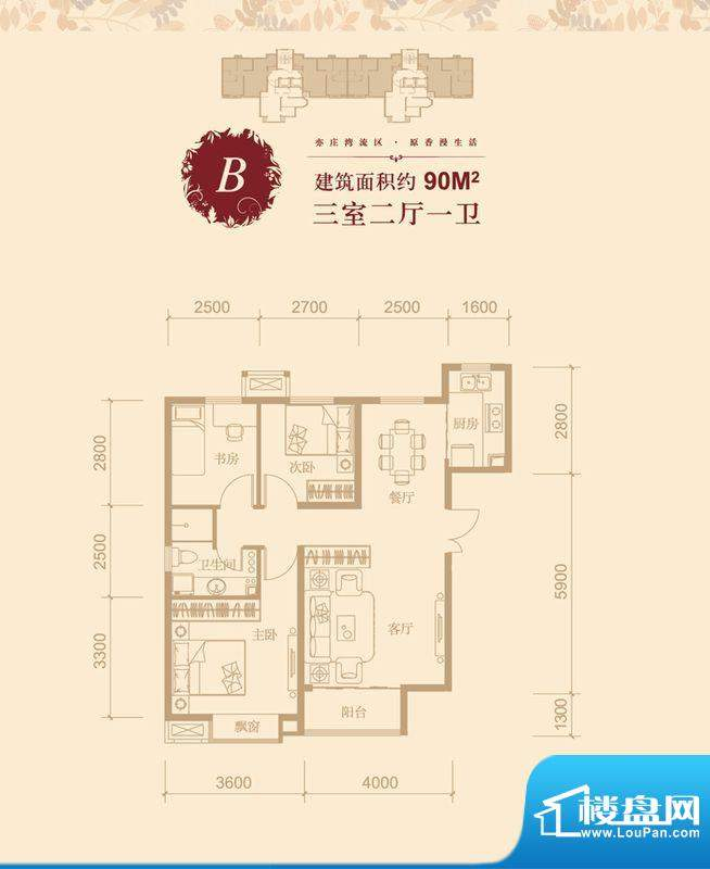 首开·国风美仑B户型图 3室2厅面积:90.00平米