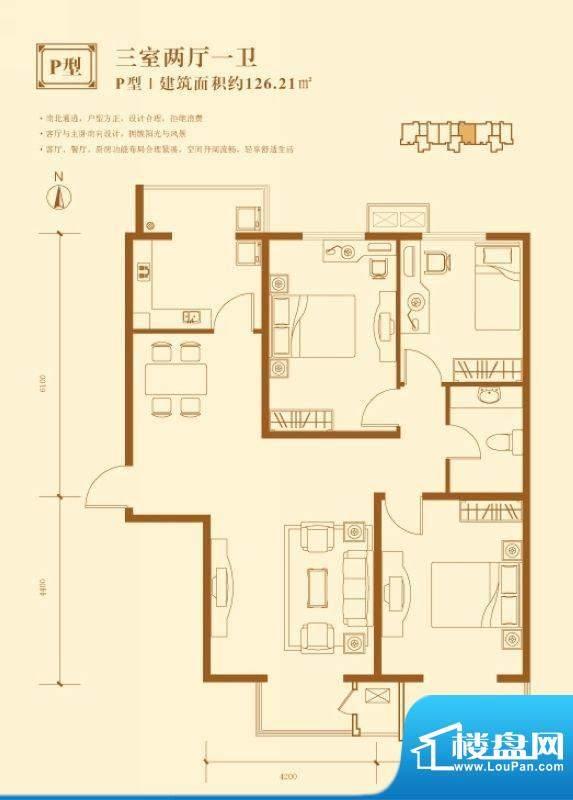 联港·幸福湾P户型图 3室2厅1卫面积:126.21平米