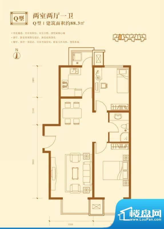 联港·幸福湾Q户型图 2室2厅1卫面积:88.30平米
