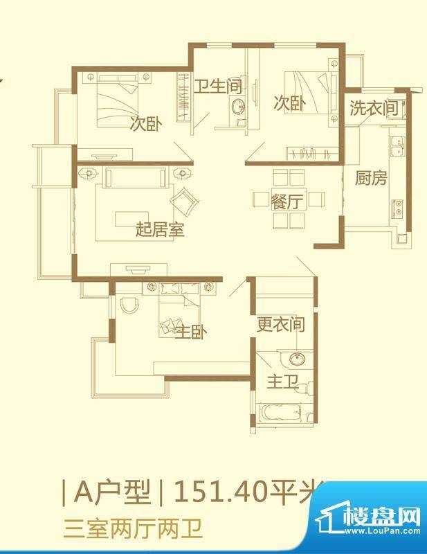 凌云名苑A户型 3室2厅2卫1厨面积:151.40平米