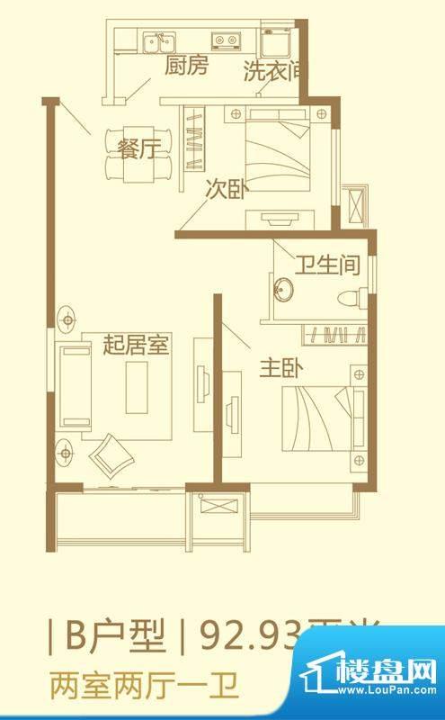 凌云名苑B户型 2室2厅1卫1厨面积:92.93平米