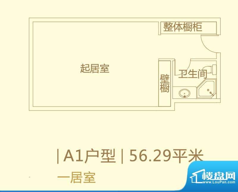 凌云名苑A1户型 1室1卫1厨面积:56.29平米