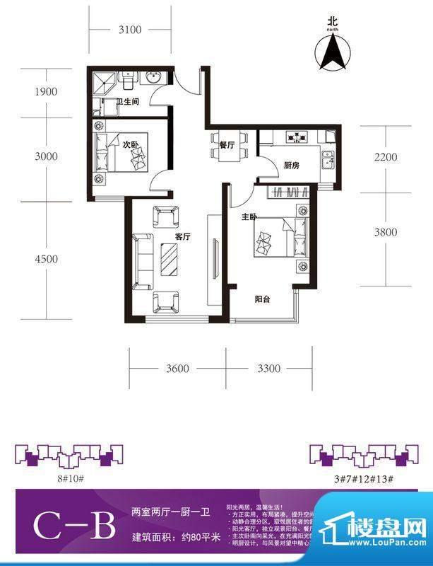 中国铁建·梧桐苑C-B户型图 2室面积:80.00平米