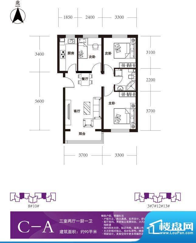 中国铁建·梧桐苑C-A户型图 3室面积:90.00平米