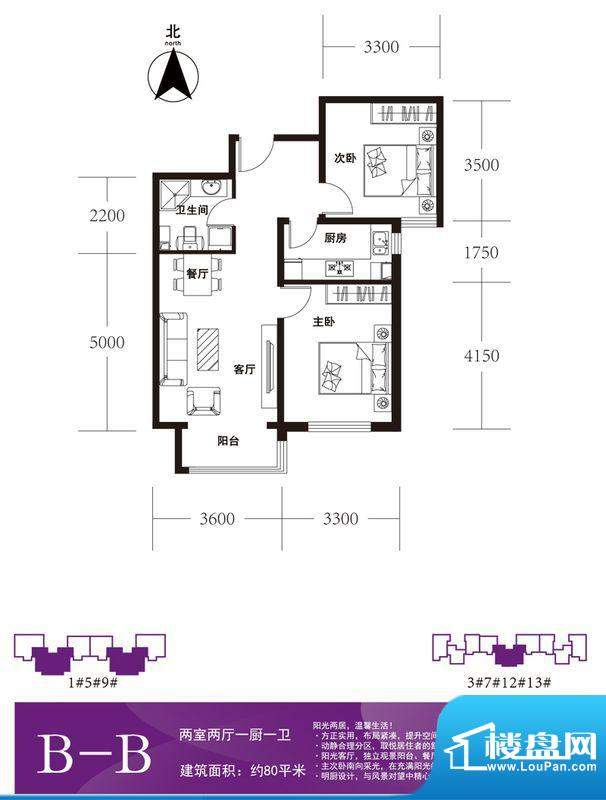 中国铁建·梧桐苑B-B户型图 2室面积:80.00平米