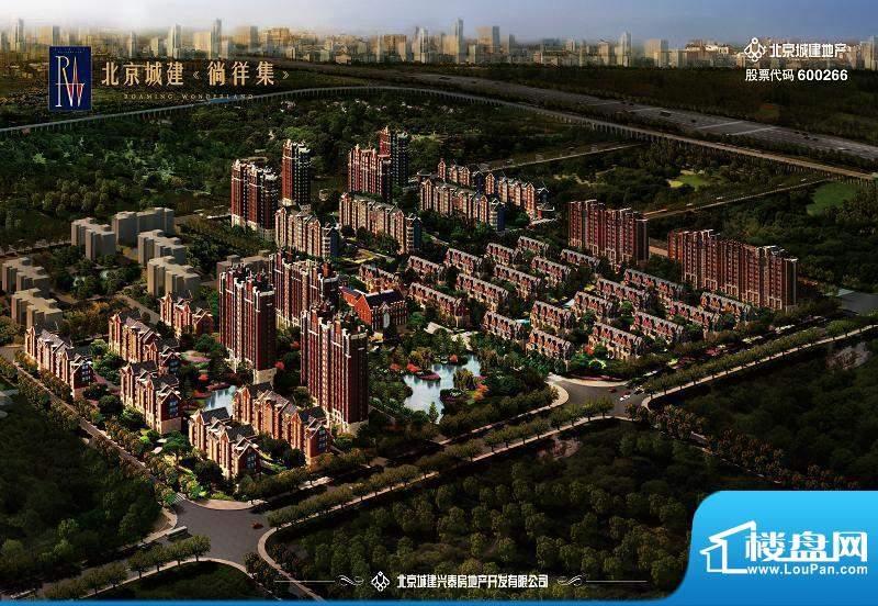 北京城建徜徉集鸟瞰效果图