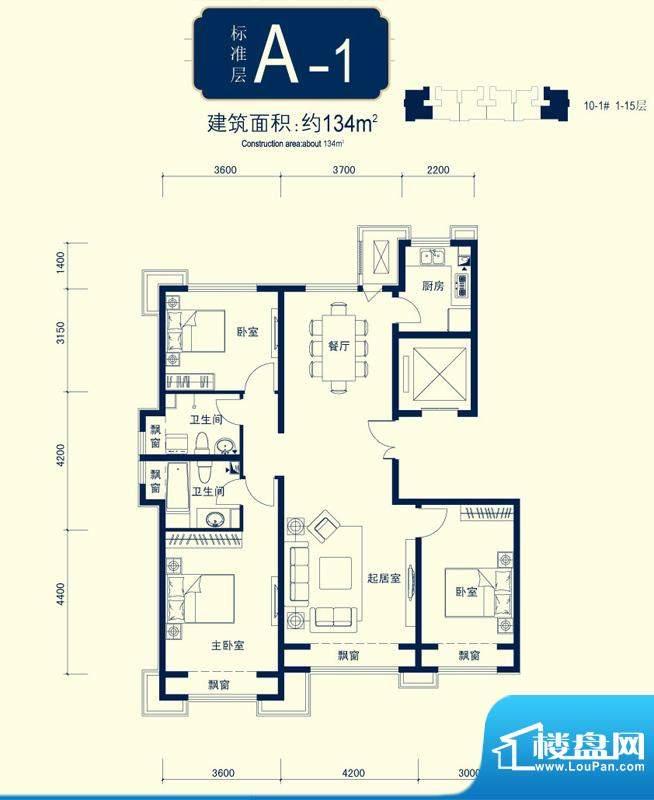 北京城建徜徉集10号地A-1户型 面积:134.00平米